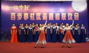 龙8国际app志愿者中秋联欢会