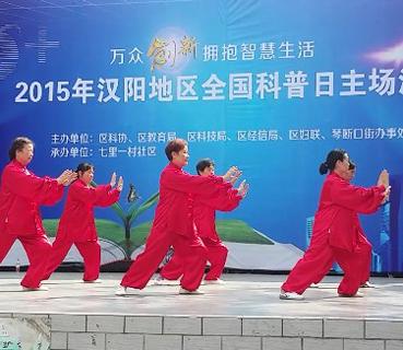 汇福园社区太极拳表演