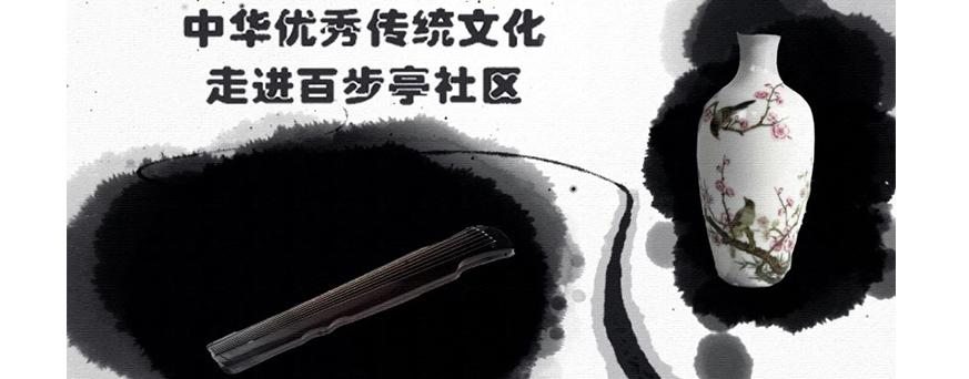 中华优秀传统文化走进龙8国际app社区