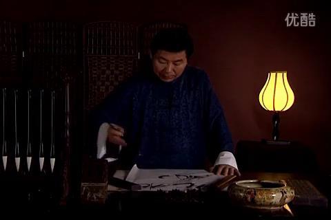 中华书法-行书基础讲座-毛笔书法视频教程-1